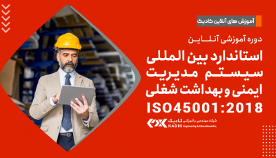 دوره آنلاین ISO45001:2018