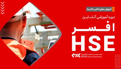 دوره آنلاین تربیت افسر HSE