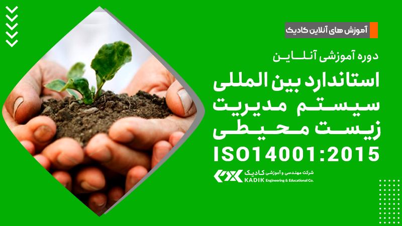 دوره آنلاین ISO 14001:2015