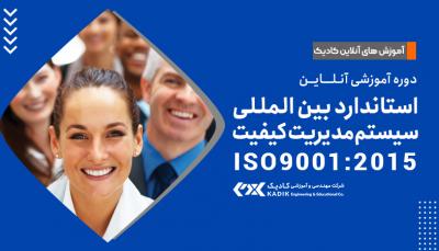 دوره آنلاین ISO9001