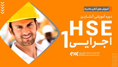 دوره آنلاین HSE اجرایی یک