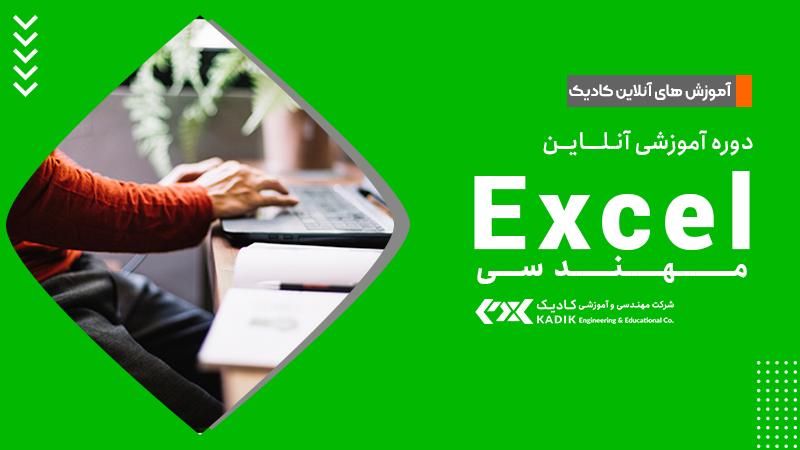 دوره آنلاین Excel مهندسی