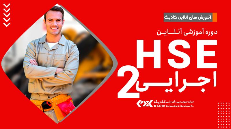 دوره آنلاین HSE اجرایی دو