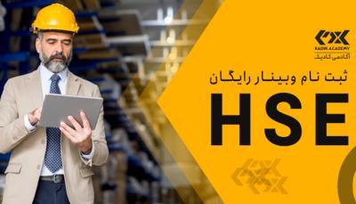 وبینار آشنایی با حوزه HSE