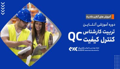 دوره آنلاین کنترل کیفیت QC کادیک